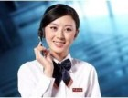 绵阳八喜壁挂炉(各中心~售后服务热线是多少电话?