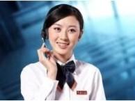 天津法罗力壁挂炉(各中心)~售后服务便民热线是多少电话?
