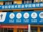 珠海远程网络继续教育浙江大学2017年春季招生进行中