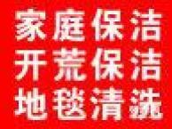嘉定南翔保洁公司 嘉定马陆保洁公司 嘉定黄渡保洁公司