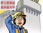 南宁开班培训:登高证、电焊证、制冷证、高压电工