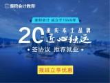 重庆考会计证 初级会计职称 重庆麦积会计