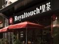 Royaltouch皇茶 Royaltouch皇茶诚邀加