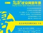 2016北京风景年票