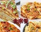 100元就创业酱香饼,烤活鱼,麻辣小龙虾各种小吃