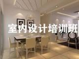 赤峰专业的室内设计培训丨施工图培训