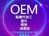 OEM消字号外用产品代加工贴牌喷剂代工湿巾乳液等产品