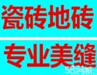 武汉瓷砖美缝哪家好 选美家美缝错不了 色彩靓丽 行业领跑者