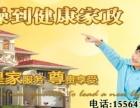 黄马褂曹操到健康家政