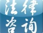 上海专业涉外律师事务所 美国加州律师 免费法律咨询