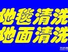 浦东高桥保洁公司浦东保洁办公楼保洁工程开荒保洁