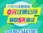 重庆李家沱公司注册注销营业执照代办记账