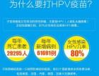 宫颈癌疫苗HPV 无需排队预约 先报现打 云南地区