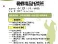 睿成乐学——暑假精英托管营已成功举办了7年(2009年)