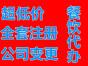 郭伟代办海淀区疑难餐饮卫生执照加急食品经营许可证审批有目共睹