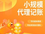 硚口代理记账快选斯瑞财税-武汉硚口代账公司