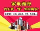 福州专业维修,空调,中央空调,加氨,洗衣机,热水器,煤气灶等