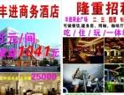 快捷酒店加盟 酒店 投资金额 5万元 三年翻倍