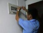 专业电工上门维修电路,水管,灯具,洁具等