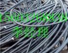 沧州各县废电缆废铜回收废旧金属高价