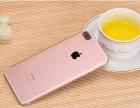 无锡办分期付款 按揭买苹果7手机 支持0首付