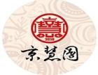 京慧园麻辣香锅加盟费用低,开店创业的佳选