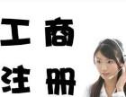 绍兴工商注册 绍兴电子商务执照代办一条龙服务