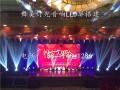 北京会议展览舞台灯光音响led大屏启动装置出租租赁