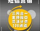106短信 会员短信 注册短信