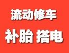 上海南汇汽车救援紧急拖车搭电补胎更换电瓶 24小时送油