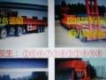 回程车全国运输,专业设备运输,专拖挖机铲车后八轮