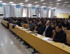 广州易经领导力管理培训班