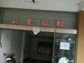 出租芜湖县中鑫汽配城门面房