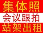 中国大酒店附近哪家摄影比较好公司微视频拍摄大合影毕业照