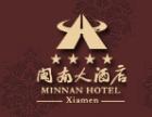 闽南大酒店加盟