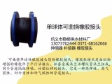 供应攀枝花市JGD单球体橡胶软接头价格厂家直销欢迎您