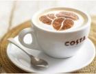 西安costa咖啡和星巴克哪个好costa咖啡可以加盟吗