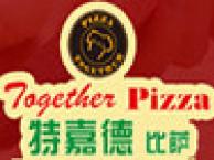 特嘉德披萨加盟