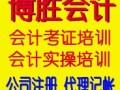 漳州会计做账培训外账税务培训合理避税找漳州博胜会计