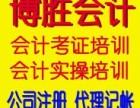漳州博胜会计培训 会计考证培训 会计实操培训