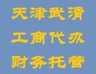 天津武清公司注册,变更,注销,转股,变法人等全部工商业务