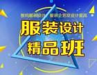 上海学服装制版学校 毕业学生高薪对口推荐就业