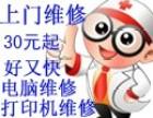 武昌火车站联想电脑维修点,联想电脑售后维修电话