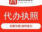 宁波代办各区营业执照 全程免费代办