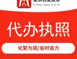 (0)宁波注册公司 快速注册 急速办理 急速成立