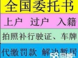 北京车辆交通违章咨询 验车 罚款代缴 处理