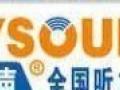 海之声中国新品上市海景助听器
