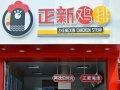正新鸡排加盟费多少正宗上海炸鸡店加盟正新鸡排加盟中