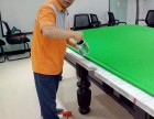 北京三毛台球桌专业维修 拆装 换台呢 移位置