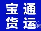 芜湖至全国物流专线 全国包车调车 大件设备运输 零担配载